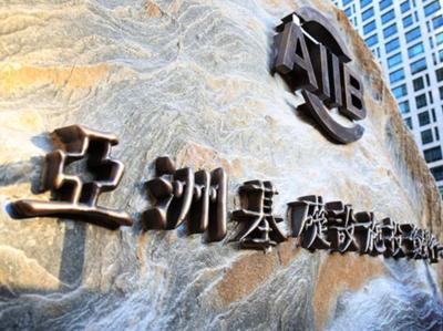 Premières décisions de financement de la Banque asiatique d'investissement dans les infrastructures (BAII)