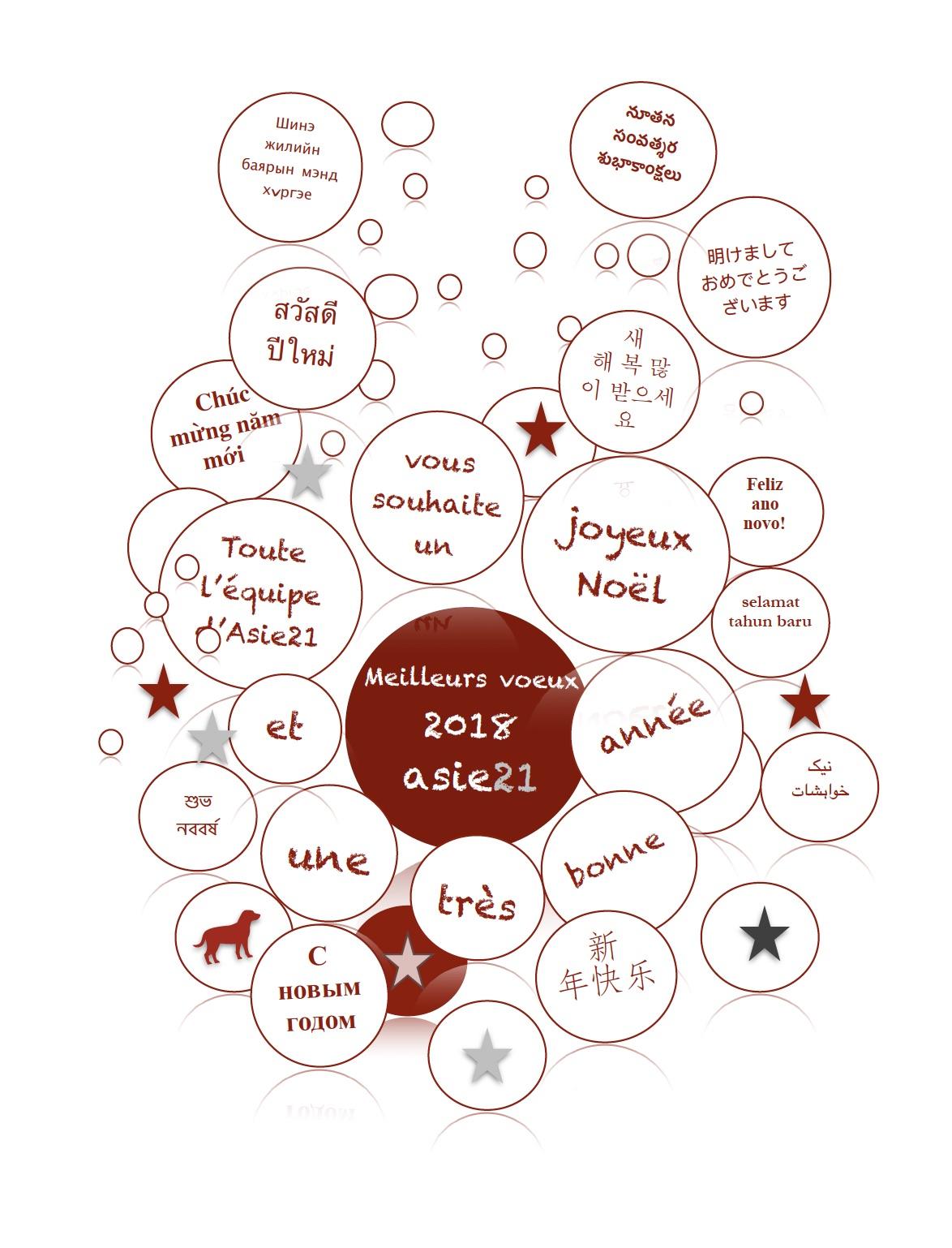 Asie21 vous souhaite de joyeuses fêtes et une très belle année 2018